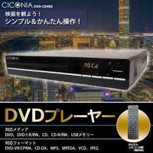 DVDプレーヤー 再生専用 据え置き コンパクト USBメモリー 音楽 MP3 リモコン 32倍速 リージョン2 リージョンフリー|item-japan