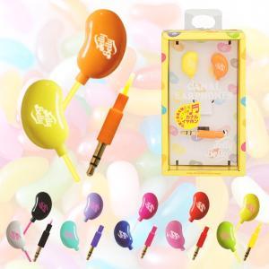 イヤホン JellyBelly イヤフォン カラフル ビーンズ 高音質 カナル型 3.5mmミニプラグ JB-CEP3|item-japan