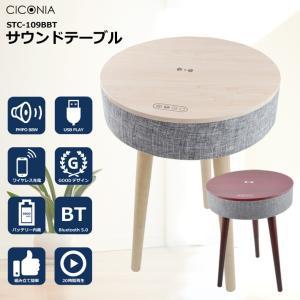 サウンドテーブル テーブル スピーカー CICONIA チコニア STC-109BBT USBメモリー 再生 Bluetooth 木目柄 ホワイト ブラウン|item-japan