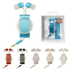 イヤホン アルミ コード リール イヤフォン 高音質 カナル型 巻き取りタイプ ケーブル収納 TA-AR3|item-japan