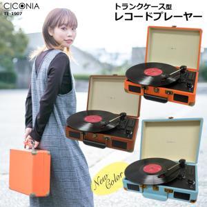 レコードプレーヤー レトロ CICONIA TE-1907 USB 録音 再生 ブルートゥース Bluetooth トランクケース型|item-japan
