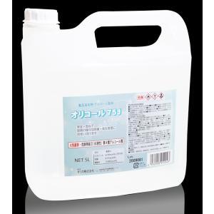 除菌用アルコール製剤 5L アルコール濃度75% 日本製 高濃度