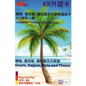 【KK】グアム サイパン ロタ テニアン 4G-LTE(3G,2G) 5日間 データ通信 30GB ...