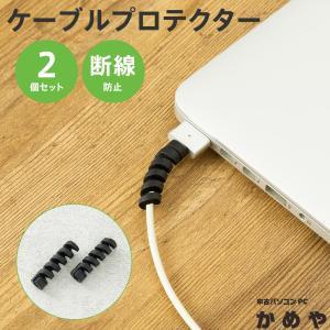 ケーブルプロテクター ケーブル保護カバー 断線防止 汚れ防止 プロテクター iPhone USBケーブル スマートフォン タブレット 2個セット シリコン シリコンカバー|itemlab