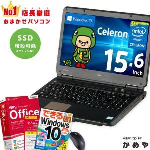 【保証あり】 中古ノートパソコン ノートパソコン ノートPC Windows10 intel Celeron メモリ8GB SSD128GB Office付き 15.6インチ 店長おまかせパソコン itemlab