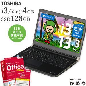 【保証あり】中古ノートパソコン ノートパソコン ノートPC Windows10 Corei3 メモリ4GB SSD128GB 13.3インチ WPSOffice DVDドライブ付き TOSHIBA dynabook R73/B itemlab