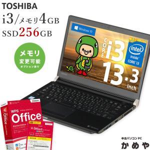 【保証あり】中古ノートパソコン ノートパソコン ノートPC Windows10 Corei3 メモリ4GB SSD256GB 13.3インチ WPSOffice DVDドライブ付き TOSHIBA dynabook R73/D itemlab