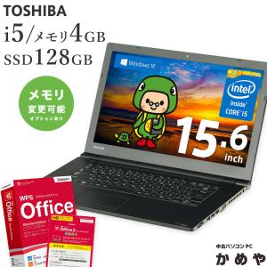 【保証あり】中古ノートパソコン ノートパソコン ノートPC Windows10 Corei5 メモリ4GB SSD128GB 15.6インチ WPSOffice TOSHIBA 東芝 dynabook Satellite B65/R itemlab