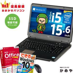 【保証あり】  中古ノートパソコン ノートパソコン ノートPC Windows10 SSD128GB メモリ8GB マニュアル付 COREi5 15.6インチ Office付き 店長おまかせパソコン itemlab