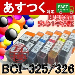 【選択単品 BCI-325/326シリーズ】BCI-325PGBK BCI-326BK BCI-326C BCI-326M BCI-326Y BCI-326GY 互換インクカートリッジ Canon キャノン