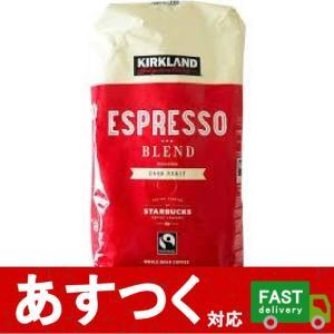 (カークランド スターバックス ロースト エスプレッソ コーヒー豆 907g)エスプレッソ おいしい...