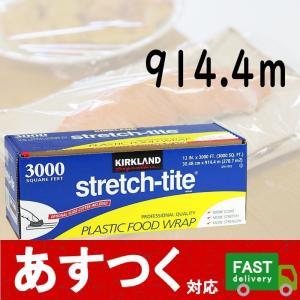 【1箱 カークランド ストレッチタイト 914.4m】 KIRKLAND stretch-tite 3000FEET コストコ COSTCO プラスチック フード ラップ