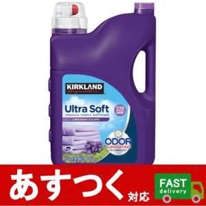 (カークランド ウルトラソフト 衣料用柔軟剤 ラベンダーの香り 5.53L)紫色ボトル 服 洗濯 柔...