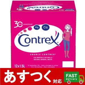 (1箱 コントレックス ミネラルウォーター 1.5L×12本)硬水 Contrex 水 ナチュラル 箱 ケース 天然水 1500ml コストコ