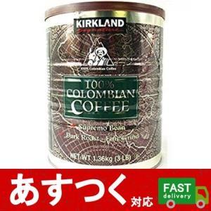 (100%コロンビアンコーヒー カークランド 1.36kg)レギュラーコーヒー(粉) 細挽き ダーク...