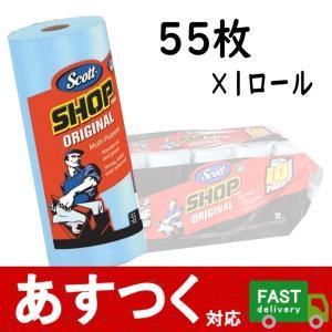 (小分け1個 Scott (スコット) SHOP TOWELS/ショップタオル ブルーロール 55枚...