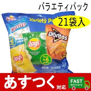 (フリトレー バラエティパック 3種類×6袋 1種類×3袋 21袋セット)ポテトチップス 4種類 サ...
