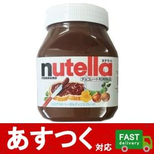 (1本 ヌテラ ヘーゼルナッツ チョコレート スプレッド 750g)nutella FERRERO フェレロ おいしい チョコ クリーム 食品 コストコ
