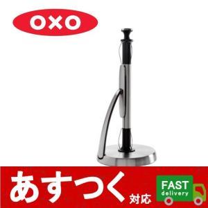 (1本 OXO ペーパーホルダー)Soft Works Simply Tear シンプル タオルホルダー キッチンペーパーホルダー バウンティ コストコ