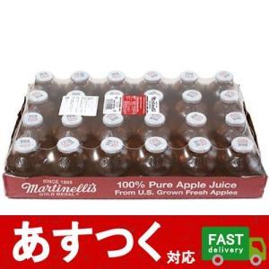 (24本セット りんごジュース マルチネリ 296ml×24...