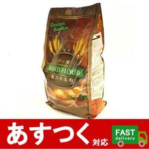 (3kgセット 尾張製粉 強力小麦粉 1kg×3袋)最高級1等粉を使用 パン用の上質な強力粉 ハードフラワー Hard Flour コストコ