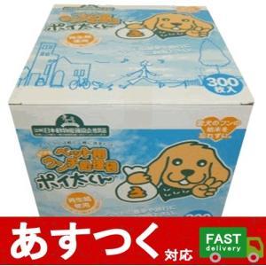 【1箱 ポイ太くん ペット用 ウンチ処理袋 300枚入り】犬 猫 お散歩に最適 トイレふん 処理 手が汚れない
