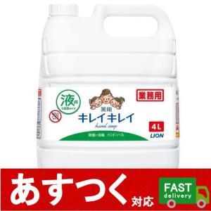 「キレイキレイ 薬用ハンドソープ 業務用 4L」は、手肌を清潔にする薬用ハンドソープです。たっぷり泡...