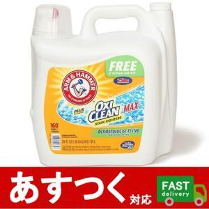 (1本 アームアンドハンマー プラス オキシクリーン マックス 7.39L)液体洗剤 無着色 無香料 160回分 Arm&Hammer×OXI CLEAN コストコ