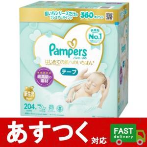 【1箱 パンパース テープ 新生児用 192枚】テープタイプ...