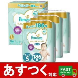 【1箱 パンパース テープ Sサイズ 174枚】テープタイプ 4-8kg用 58枚入り3個入り はじめての肌へのいちばん Pampers