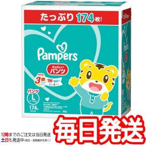 (1箱 パンパース パンツ Lサイズ 174枚)パンツタイプ...