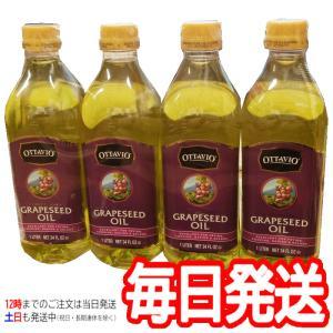 (4本セット OTTAVIO グレープシードオイル 920g×4本)オッタビ 食用ぶどう油 健康指向 オイル コレステロールフリー イタリア産 コストコ 543935