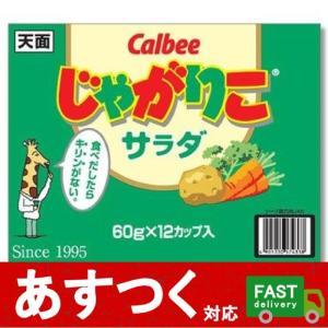 (カルビー じゃがりこ サラダ味 60g×12個)お菓子 にんじん パセリ あっさり キリン Calbee コストコ 568392
