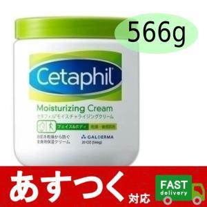 (セタフィル モイスチャライジング クリーム 566g)保湿 乳液 無香料 無着色 フェイス&ボディ 肌 ケア 潤い 乾燥 敏感 コストコ 23521|itemp-yh