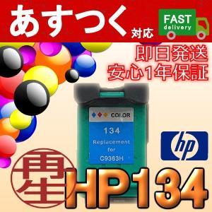 HP134 3色カラー インクカートリッジ リサイクル HP ヒューレットパッカード