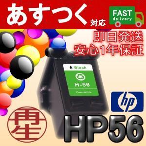 HP56 黒/ブラック インクカートリッジ リサイクル HP ヒューレットパッカード