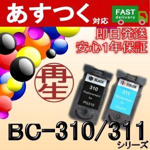 (選択単品 BC-310/311シリーズ)BC-310 黒/ブラック  BC-311 カラー 互換インクカートリッジ ICチップ付き Canon キャノン|itemp