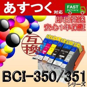 (キャノン BCI-351XL+350XL 6MP 6色セット BCI-350XLPGBK(染料) BCI-351XLBK C M Y GY 互換インクカートリッジ) ICチップ付き Canon