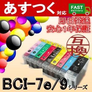 (選択単品 BCI-7e/9シリーズ)BCI-9...の商品画像