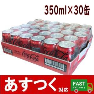 (コカ・コーラ ゼロ 350ml×30缶)コーラ ジュース 炭酸 飲料 クラブ マルチパック缶 35...