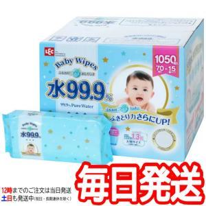 (1050枚入り アイプラス ふんわりプラス おしりふき)水99.9% 赤ちゃん 大判 シート ベビーワイプ 日本製 おしりふき コストコ 14110の画像