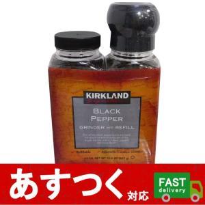Kirkland カークランド  ピリッとした辛さと強い香りが特徴のブラックペッパーです。  グライ...