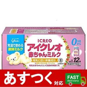 (グリコ アイクレオ 液体ミルク 125ml×12本入り 0ヶ月から)常温 そのまま飲める 赤ちゃん...