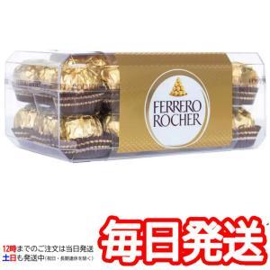 (1箱 FERRERO ROCHER フェレロ ロシェ チョコレート 30粒)イタリア チョコ ボンボンショコラ ヘーゼルナッツ コストコ