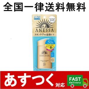 ポスト投函便(アネッサ パーフェクトUV スキンケアミルク 日焼け止め乳液 60ml SPF50+ ...