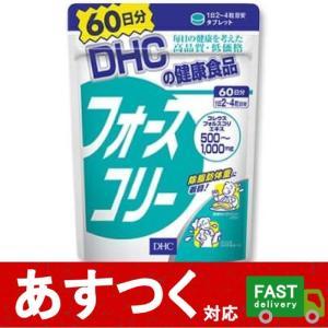 (1箱 DHC フォースコリー 60日分)30日分×2個セット 健康 ダイエット サプリメント 1日2〜4粒目安 タブレット 240粒 コストコ