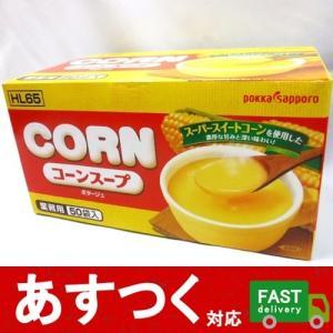 (1箱 ポッカ コーンスープ ポタージュ 50袋入)業務用 おいしい 粉末コーンポタージュ POKKA SAPPORO 12g コストコ
