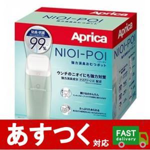 (アップリカ ニオイポイ 本体+カセット1個付き グレージュ)Aprica NIOI-POI におわ...