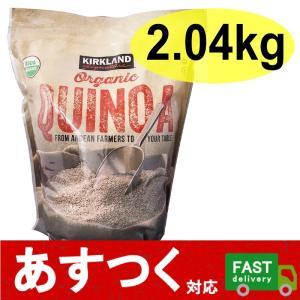 カークランド(オーガニック キヌア 2.04kg)QUINOA  有機 キノア 健康 ダイエット 低...
