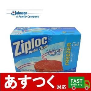 (小分け1個 ジップロック フリーザー用バック クォートサイズ 54枚)クオート ダブルジッパー 冷...